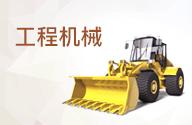 工程机械/建筑机械