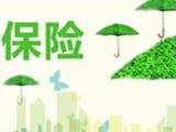 意外险 中国平安保险