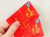 杭州超市卡回收 消费卡回收 冬虫夏草回收
