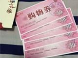 杭州回收超市卡购物卡联华卡银泰卡杭大卡虫草礼品烟酒