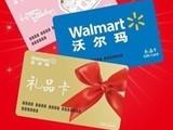 太原回收各种礼品卡 太原购物卡回收 太原超市卡回收