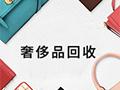 重庆收购酒店酒楼餐厅饭店面包店奶茶店烘焙厨具