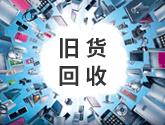 重庆专业硬盘回收所有服务器整机配件回收公司