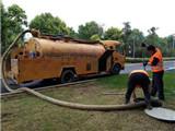 中山专业承接下水道 清抽粪吸污 高压疏通管道等工程