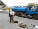 鸿顺24小时下水道疏通、化粪池清理、高压清洗、抽粪