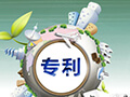 中山专利注册 发明专利风险代理 专利申请