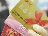 收购购物卡,购物卡收购,收购北京购物卡,北京购物卡收购